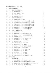 日本生活文化検定テキスト目次P1