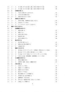 日本生活文化検定テキスト目次P2のサムネイル