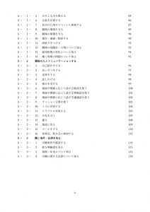 日本生活文化検定テキスト目次P4のサムネイル