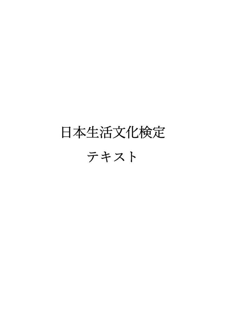日本生活文化検定テキスト表紙のサムネイル