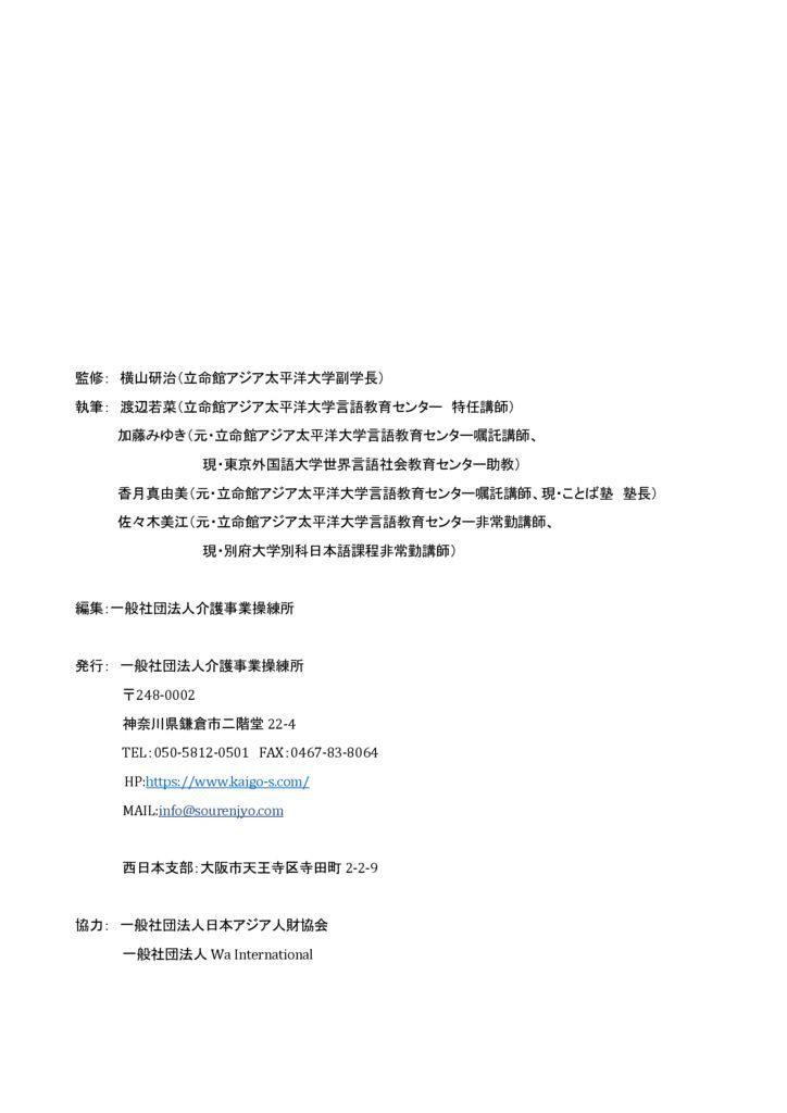 日本生活文化検定テキスト裏表紙のサムネイル