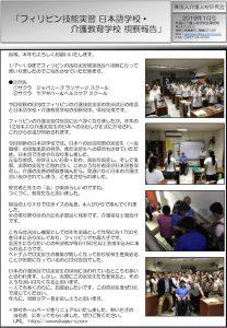 2019.新春号配信のサムネイル