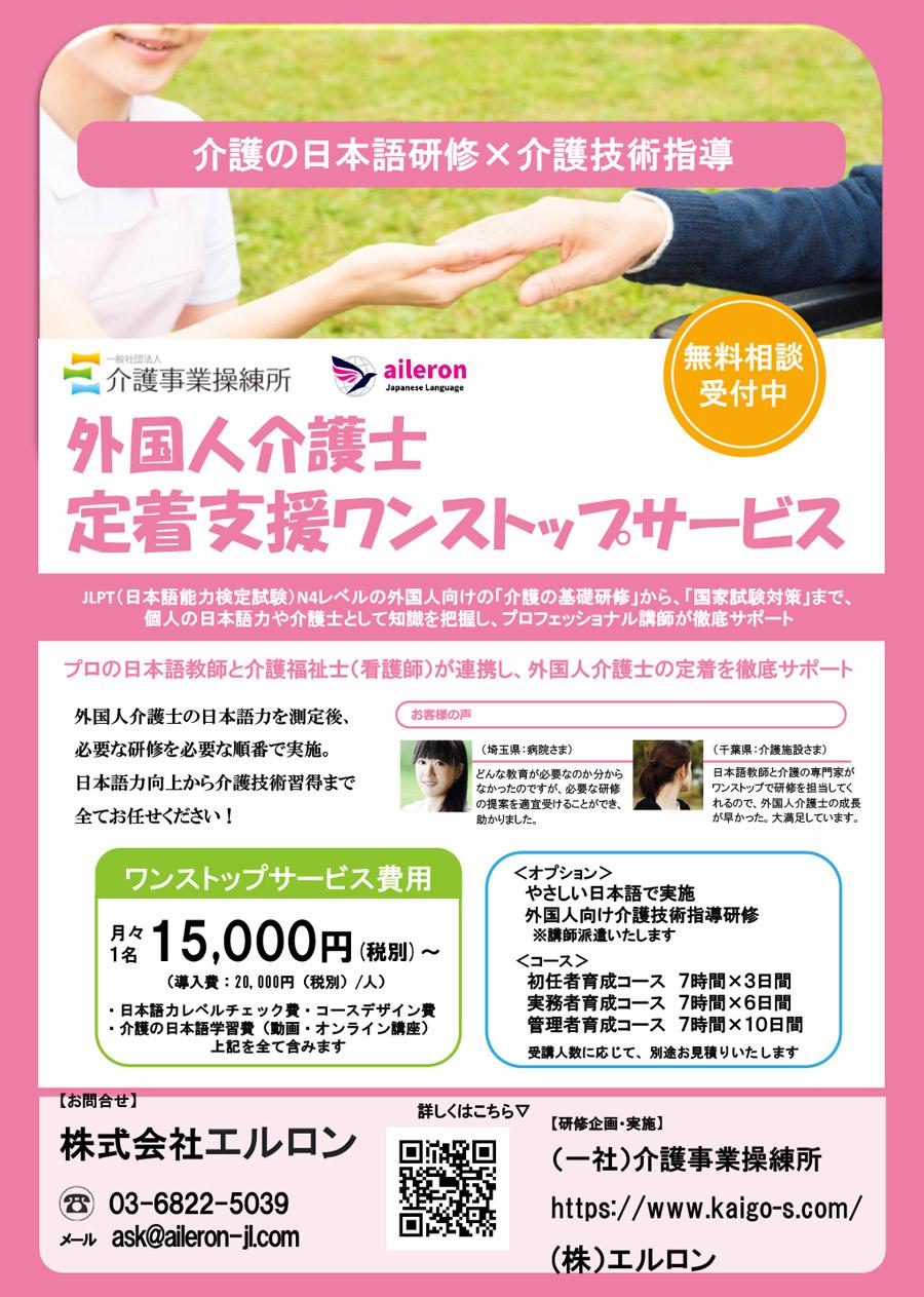 外国人介護士定着支援ワンストップサービス